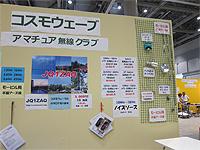 ハムフェア2015-2.jpg